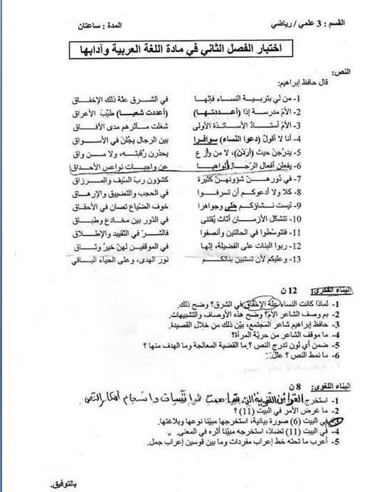 إختبار لغة عربية للثلاثي الثاني 3 ثانوي شعب علمية 10 Bandi527