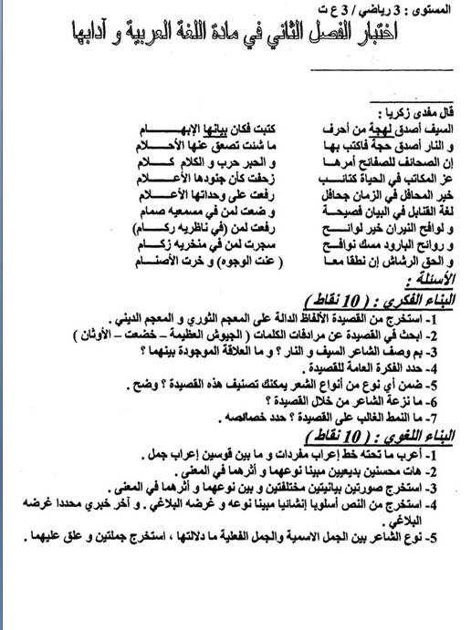 إختبار لغة عربية للثلاثي الثاني 3 ثانوي شعب علمية 11 Bandi528