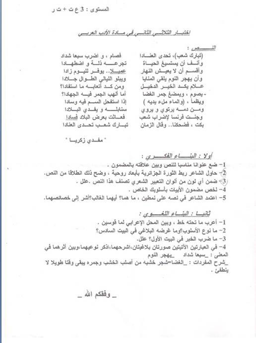 إختبار لغة عربية للثلاثي الثاني 3 ثانوي شعب علمية 12 Bandi529