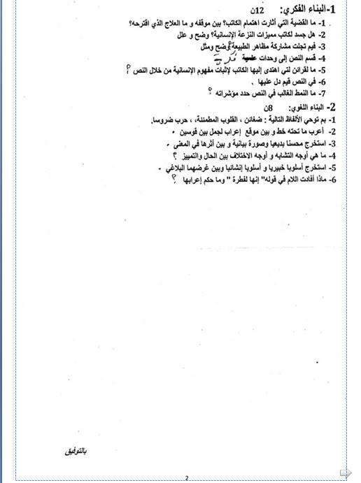 إختبار لغة عربية للثلاثي الثاني 3 ثانوي شعب علمية 13 Bandi530
