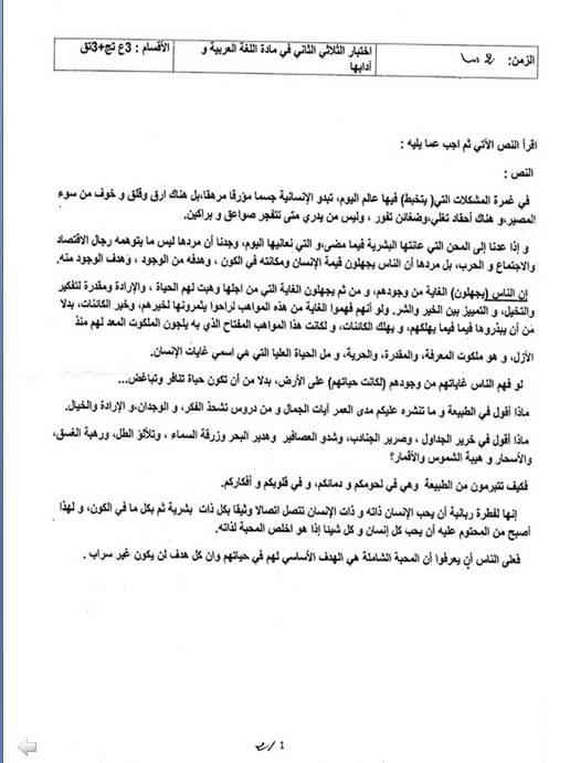 إختبار لغة عربية للثلاثي الثاني 3 ثانوي شعب علمية 13 Bandi531