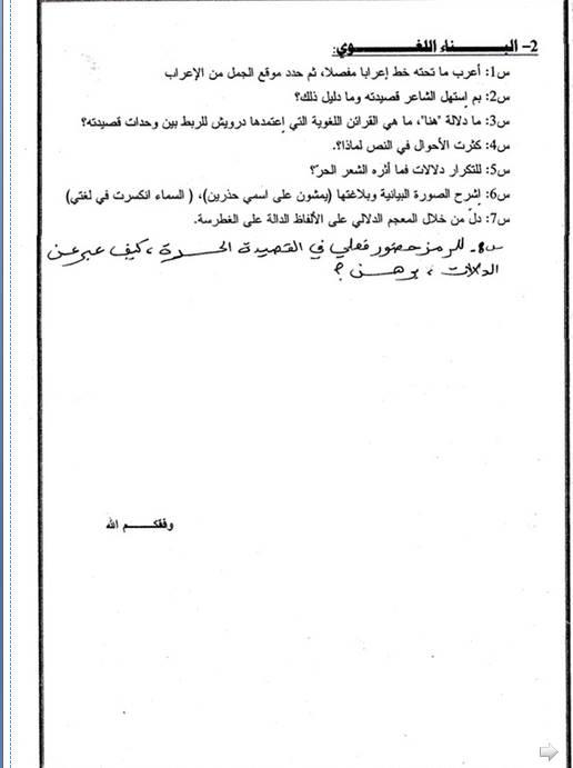 إختبار لغة عربية للثلاثي الثاني 3 ثانوي شعب علمية 14 Bandi532