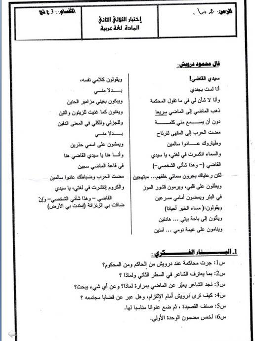 إختبار لغة عربية للثلاثي الثاني 3 ثانوي شعب علمية 14 Bandi533