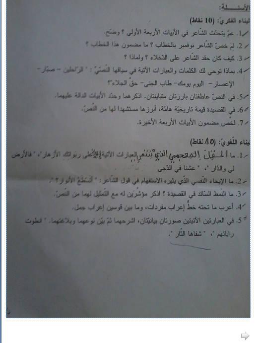 إختبار لغة عربية للثلاثي الثاني 3 ثانوي شعب علمية 15 Bandi534
