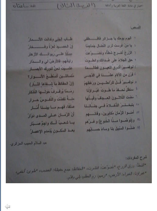 إختبار لغة عربية للثلاثي الثاني 3 ثانوي شعب علمية 15 Bandi535