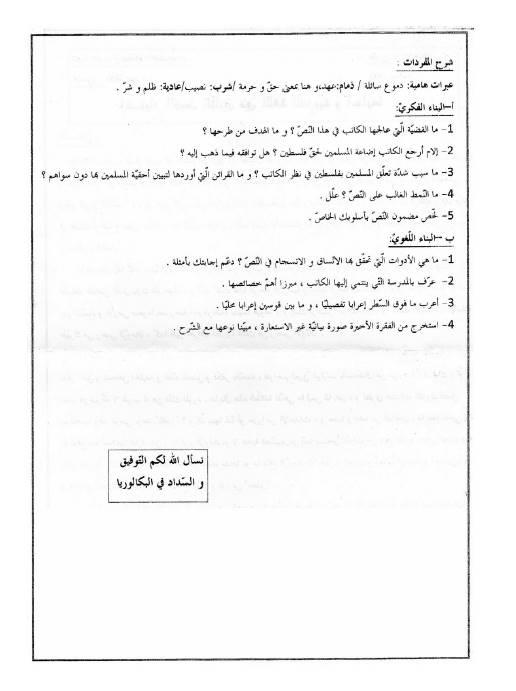 إختبار لغة عربية للثلاثي الثاني 3 ثانوي شعب علمية 16 Bandi536