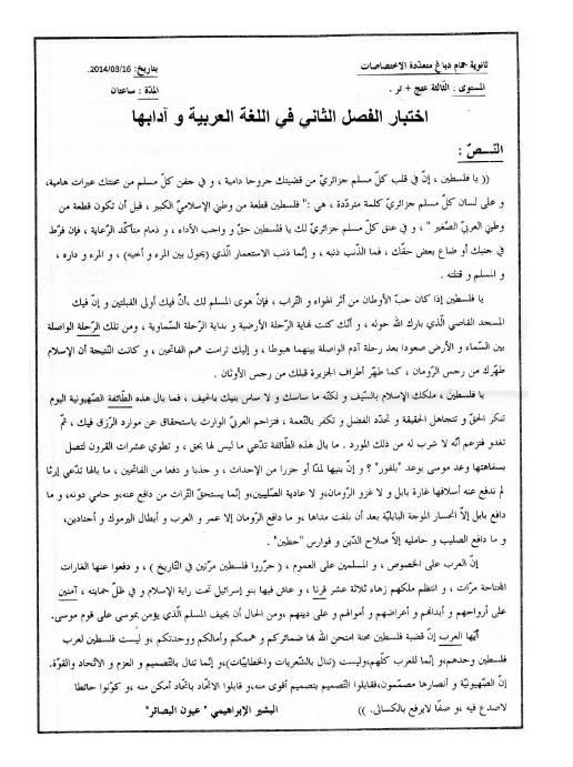 إختبار لغة عربية للثلاثي الثاني 3 ثانوي شعب علمية 16 Bandi537