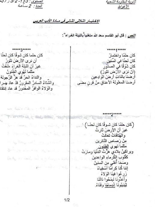 إختبار لغة عربية للثلاثي الثاني 3 ثانوي شعب علمية 17 Bandi538