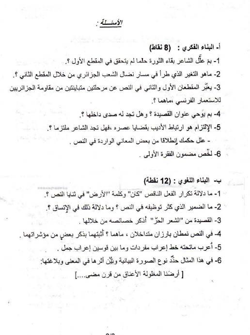 إختبار لغة عربية للثلاثي الثاني 3 ثانوي شعب علمية 17 Bandi539