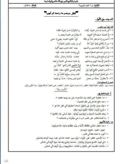 إختبار لغة عربية للثلاثي الثالث 3 ثانوي شعب علمية 1 مع الحل Bandi541