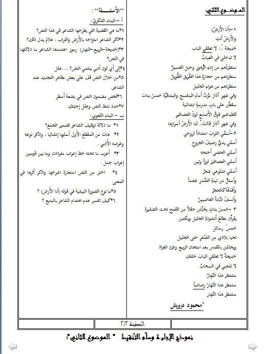 إختبار لغة عربية للثلاثي الثالث 3 ثانوي شعب علمية 1 مع الحل Bandi542