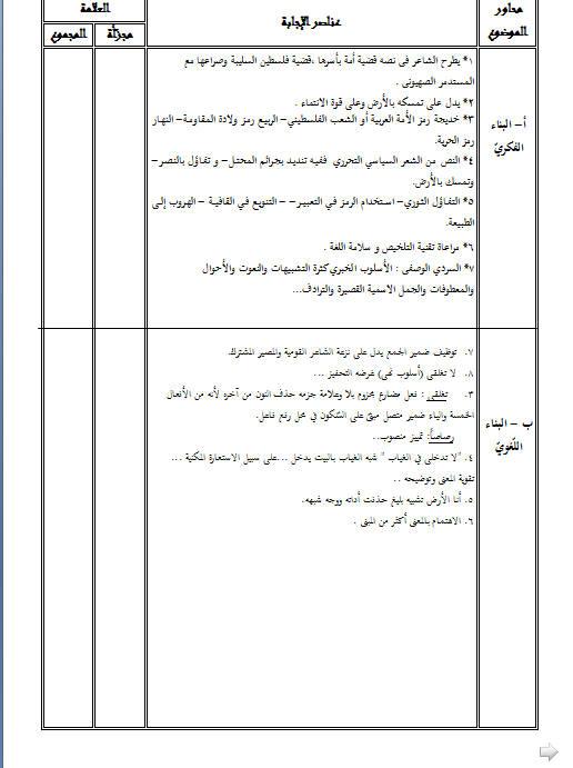 إختبار لغة عربية للثلاثي الثالث 3 ثانوي شعب علمية 1 مع الحل Bandi543