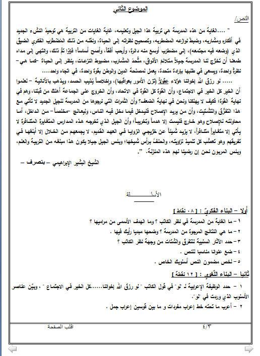 إختبار لغة عربية للثلاثي الثالث 3 ثانوي شعب علمية 2 مع الحل Bandi546