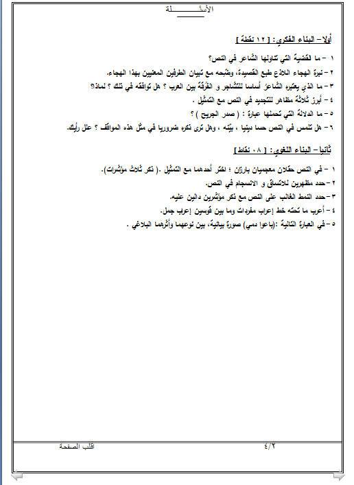 إختبار لغة عربية للثلاثي الثالث 3 ثانوي شعب علمية 2 مع الحل Bandi547