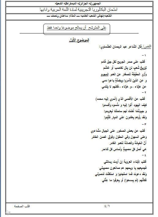 إختبار لغة عربية للثلاثي الثالث 3 ثانوي شعب علمية 2 مع الحل Bandi550