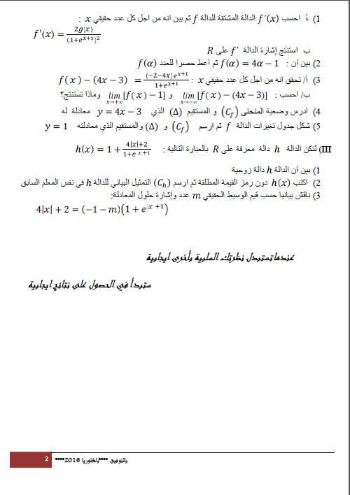 اختبار ثلاثي أول 2016 في الرياضيات علوم تجريبية 8 Bandic10