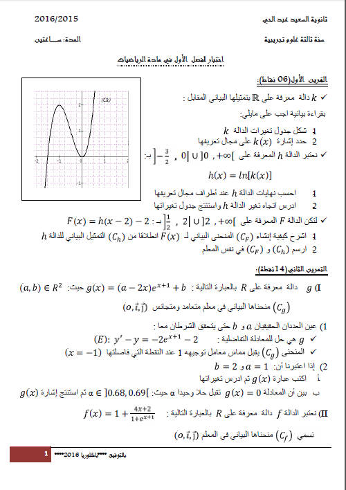 اختبار ثلاثي أول 2016 في الرياضيات علوم تجريبية 8 Bandic11