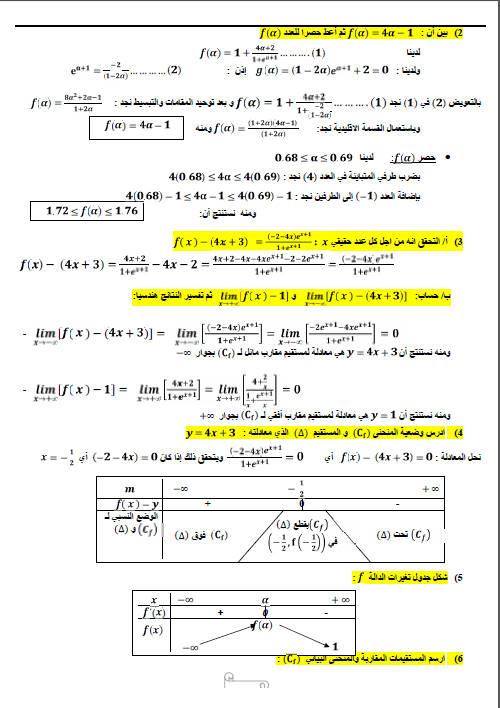 اختبار ثلاثي أول 2016 في الرياضيات علوم تجريبية 8 Bandic12