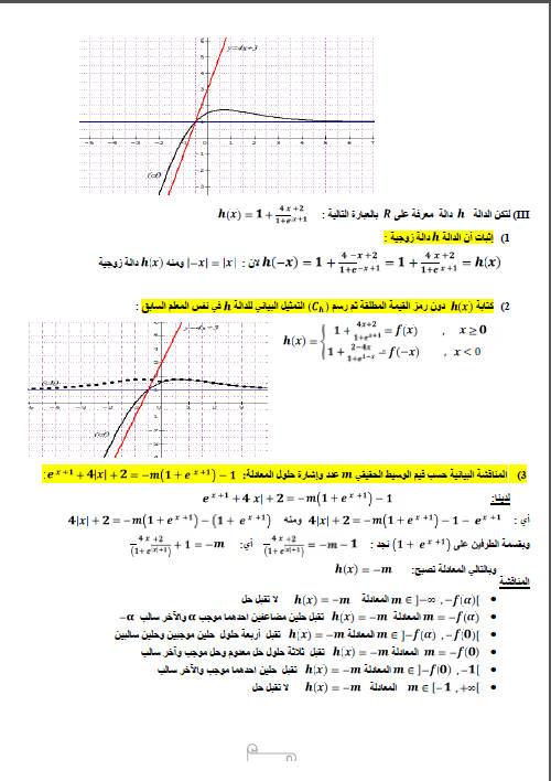 اختبار ثلاثي أول 2016 في الرياضيات علوم تجريبية 8 Bandic14
