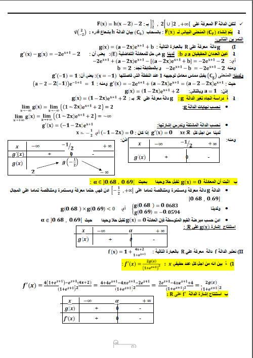 اختبار ثلاثي أول 2016 في الرياضيات علوم تجريبية 8 Bandic15