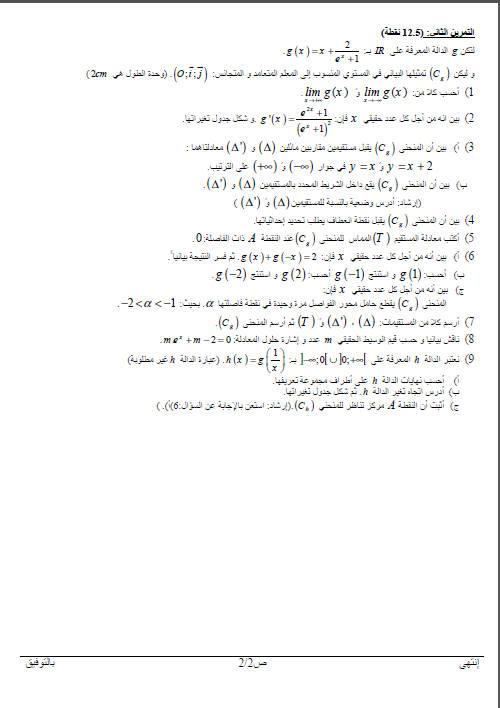 اختبار ثلاثي أول 2016 في الرياضيات علوم تجريبية 5 Bandic19