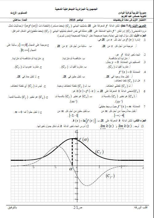 اختبار ثلاثي أول 2016 في الرياضيات علوم تجريبية 5 Bandic20