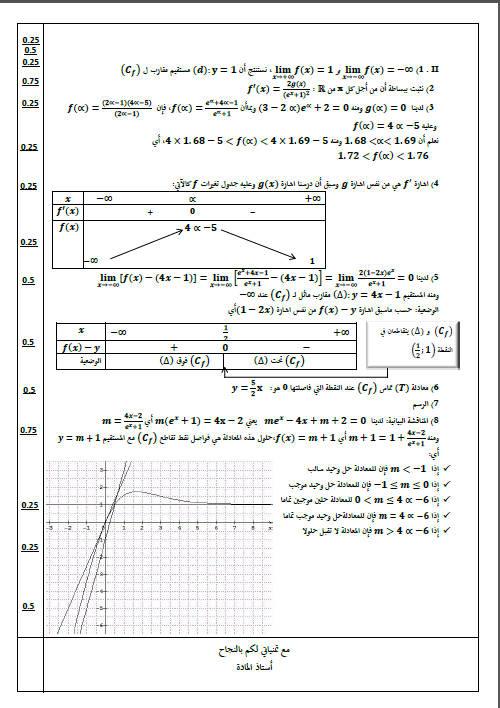 اختبار ثلاثي أول 2016 في الرياضيات علوم تجريبية 4 Bandic21