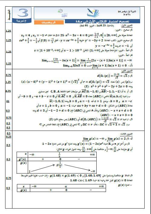 اختبار ثلاثي أول 2016 في الرياضيات علوم تجريبية 4 Bandic22