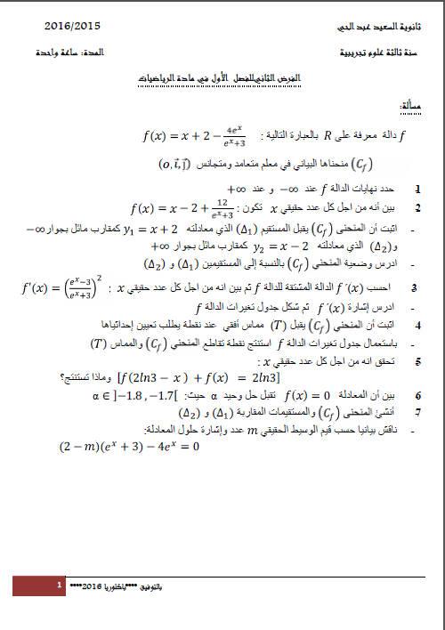اختبار ثلاثي أول 2016 في الرياضيات علوم تجريبية 2 Bandic24