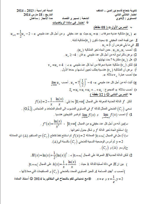 اختبار الفصل 2 رياضيات 3AS تسيير و اقتصاد 9 Bandic35