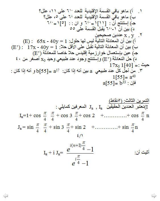 اختبار الثلاثي 3 رياضيات 3AS تقني رياضي 2 Bandic46
