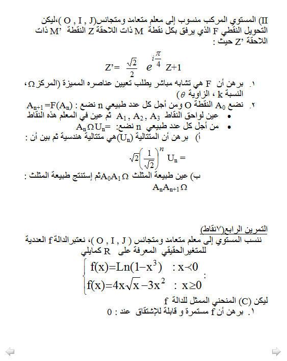 اختبار الثلاثي 3 رياضيات 3AS تقني رياضي 2 Bandic47