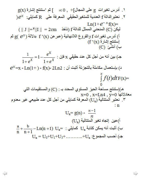 اختبار الثلاثي 3 رياضيات 3AS تقني رياضي 2 Bandic50