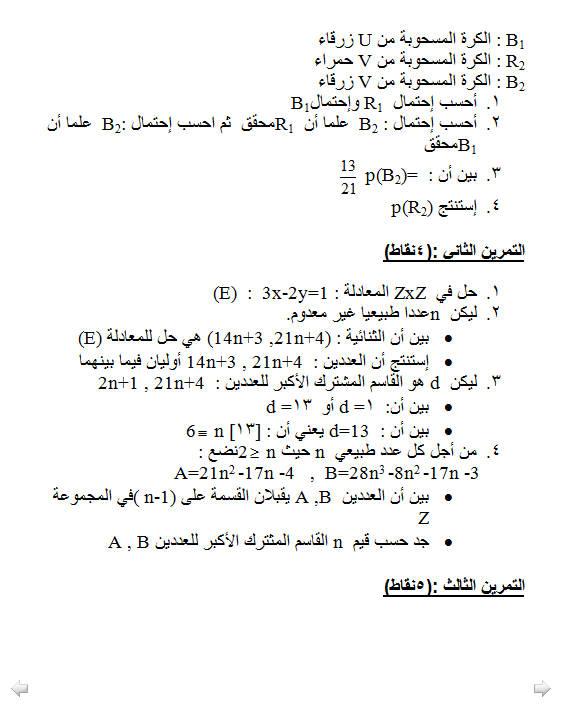 اختبار الثلاثي 3 رياضيات 3AS تقني رياضي 2 Bandic51