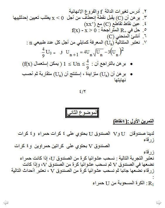 اختبار الثلاثي 3 رياضيات 3AS تقني رياضي 2 Bandic52