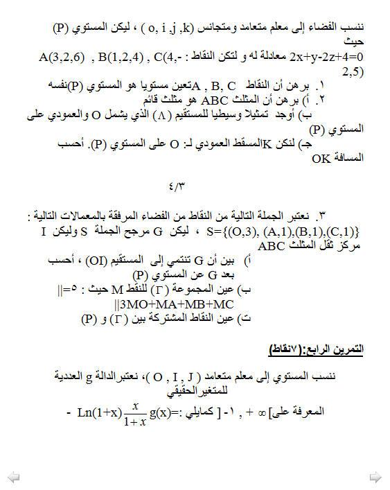 اختبار الثلاثي 3 رياضيات 3AS تقني رياضي 2 Bandic53