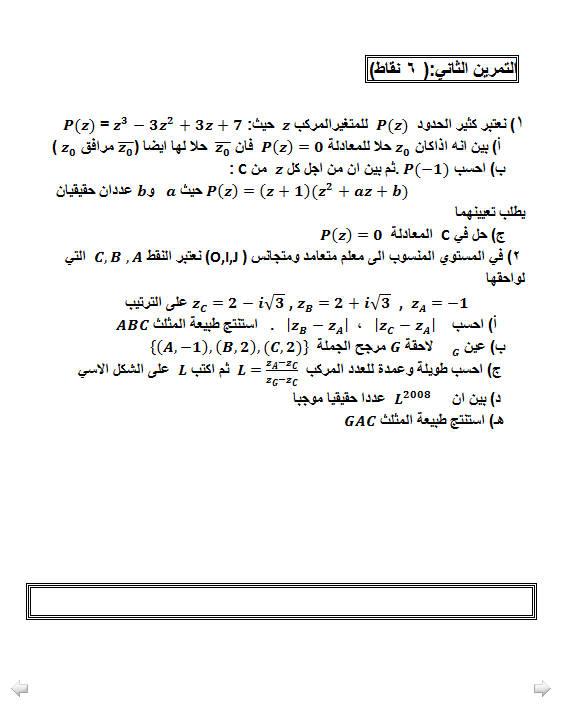 اختبار الفصل الثاني في الرياضيات 3AS علوم تجريبية 11 Bandic54