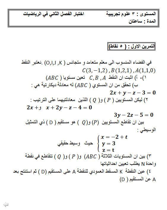 اختبار الفصل الثاني في الرياضيات 3AS علوم تجريبية 11 Bandic55