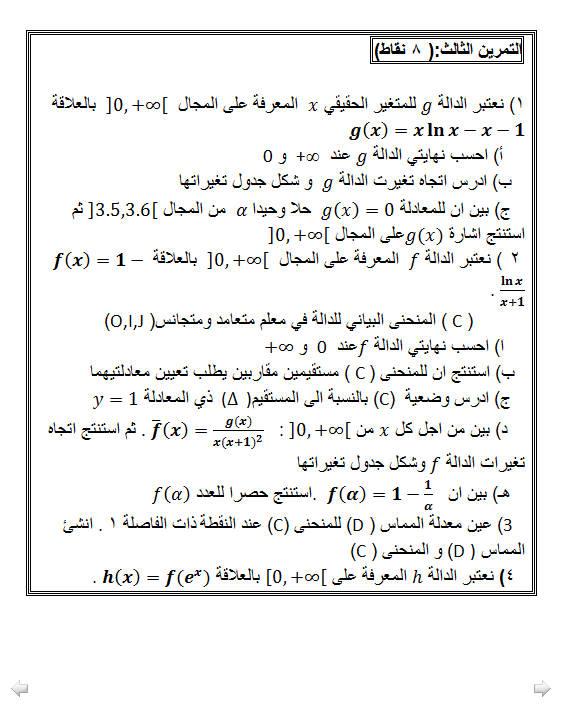 اختبار الفصل الثاني في الرياضيات 3AS علوم تجريبية 11 Bandic57
