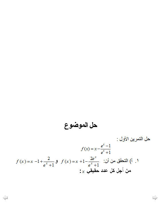 اختبار الثلاثي 1 رياضيات 3AS تقني رياضي 6 مع التصحيح Bandic59