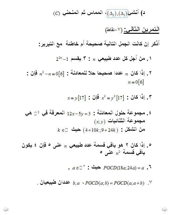اختبار الثلاثي 1 رياضيات 3AS تقني رياضي 6 مع التصحيح Bandic60