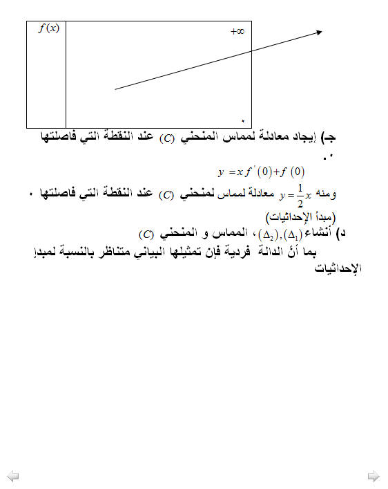 اختبار الثلاثي 1 رياضيات 3AS تقني رياضي 6 مع التصحيح Bandic62
