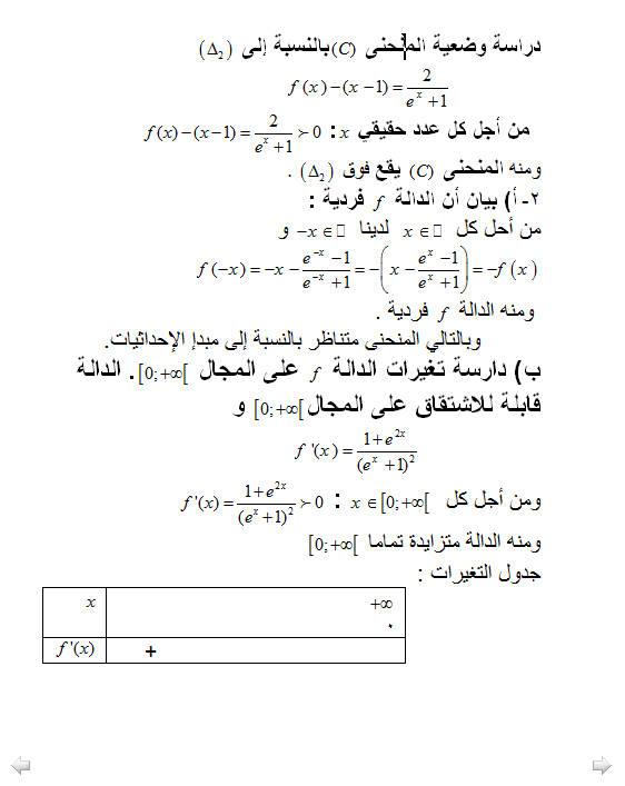 اختبار الثلاثي 1 رياضيات 3AS تقني رياضي 6 مع التصحيح Bandic63