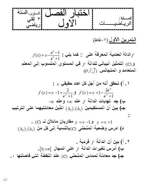 اختبار الثلاثي 1 رياضيات 3AS تقني رياضي 6 مع التصحيح Bandic65