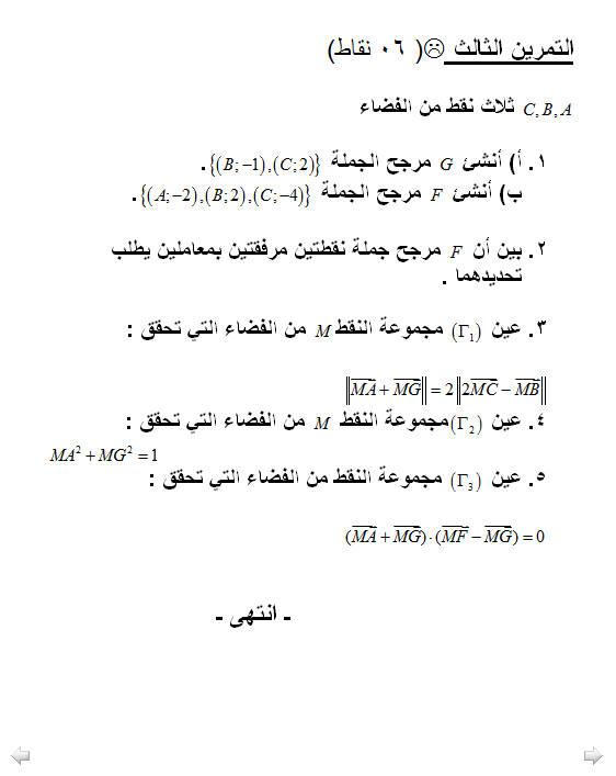 اختبار الثلاثي 1 رياضيات 3AS تقني رياضي 5 مع التصحيح Bandic67