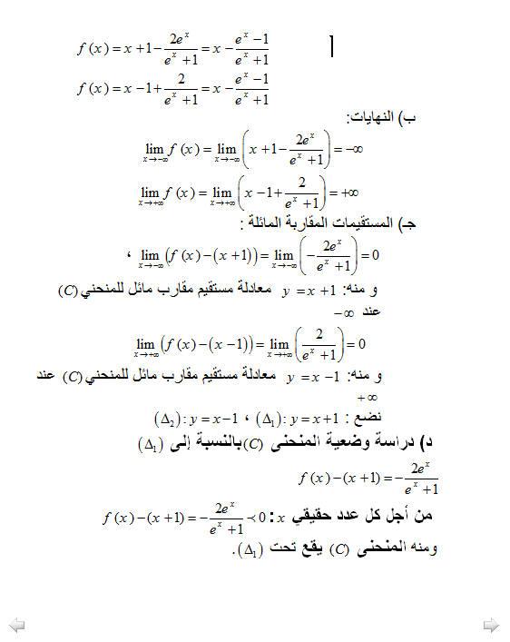 اختبار الثلاثي 1 رياضيات 3AS تقني رياضي 5 مع التصحيح Bandic68