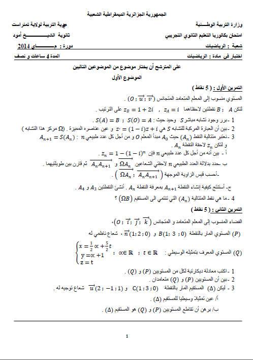 اختبار الثلاثي 3 رياضيات 3AS شعبة رياضيات 15 Bandic79