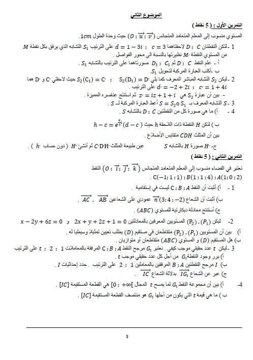 اختبار الثلاثي 3 رياضيات 3AS شعبة رياضيات 15 Bandic80