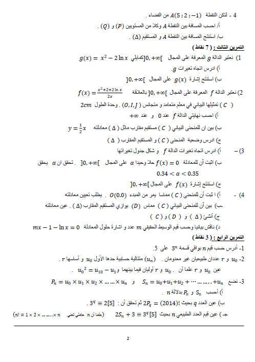 اختبار الثلاثي 3 رياضيات 3AS شعبة رياضيات 15 Bandic81