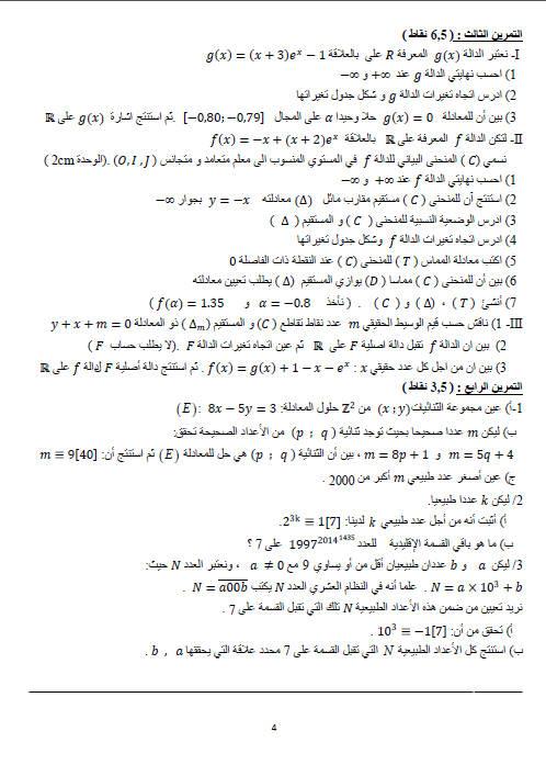 اختبار الثلاثي 3 رياضيات 3AS شعبة رياضيات 15 Bandic82